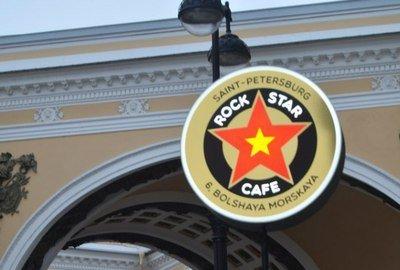 фотография Кафе Рок Стар на Большой Морской улице