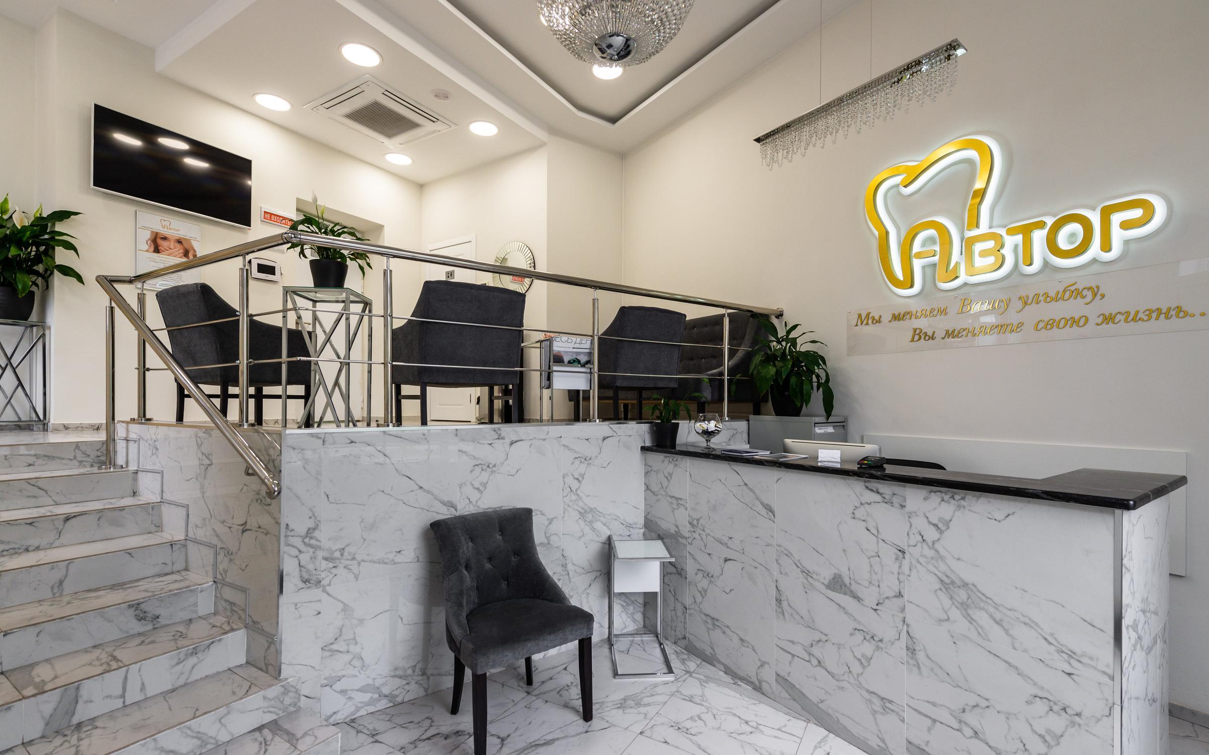 фотография Медико-стоматологический центр Автор на проспекте Стачек