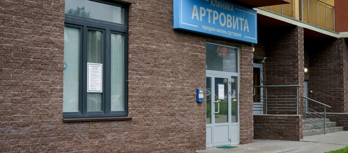 Фотогалерея - Медицинский центр Артровита на Республиканской улице