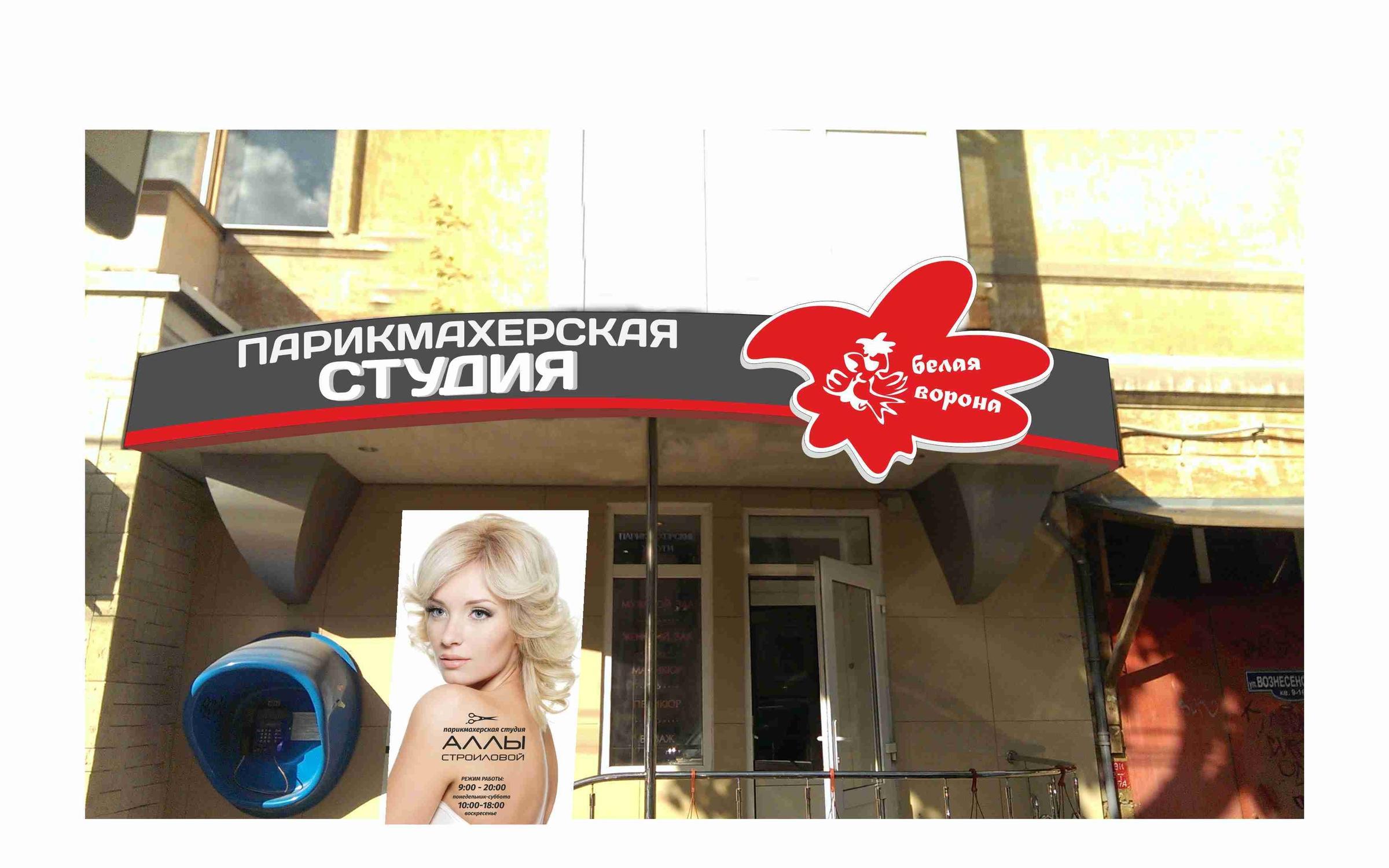 фотография Салона красоты Белая ворона на Вознесенской улице