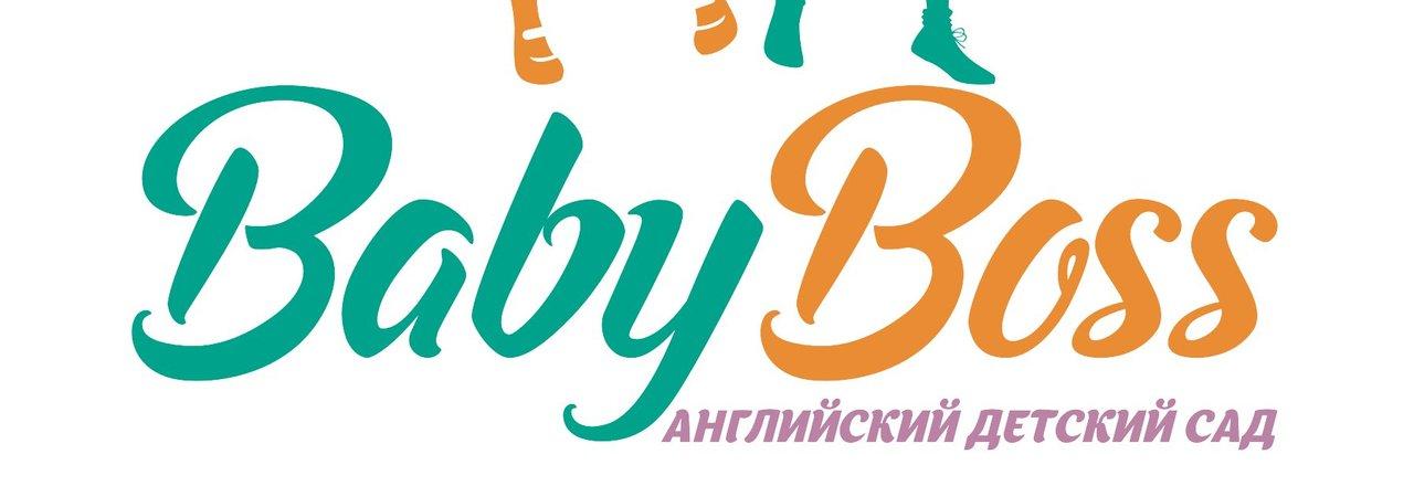 фотография Частного детского сада Babyboss на метро Мякинино