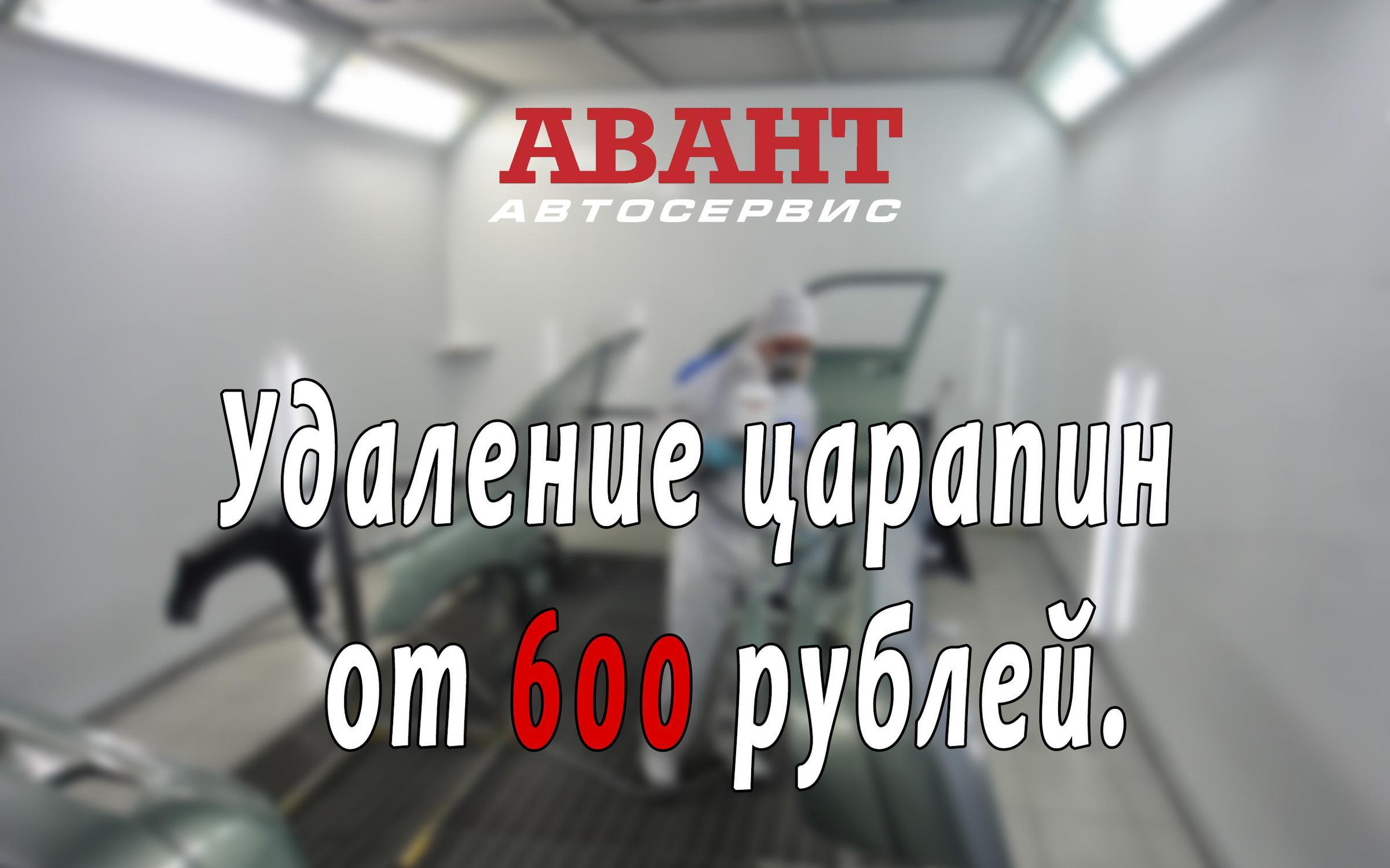 фотография Цеха кузовного ремонта Авант Ленинский район