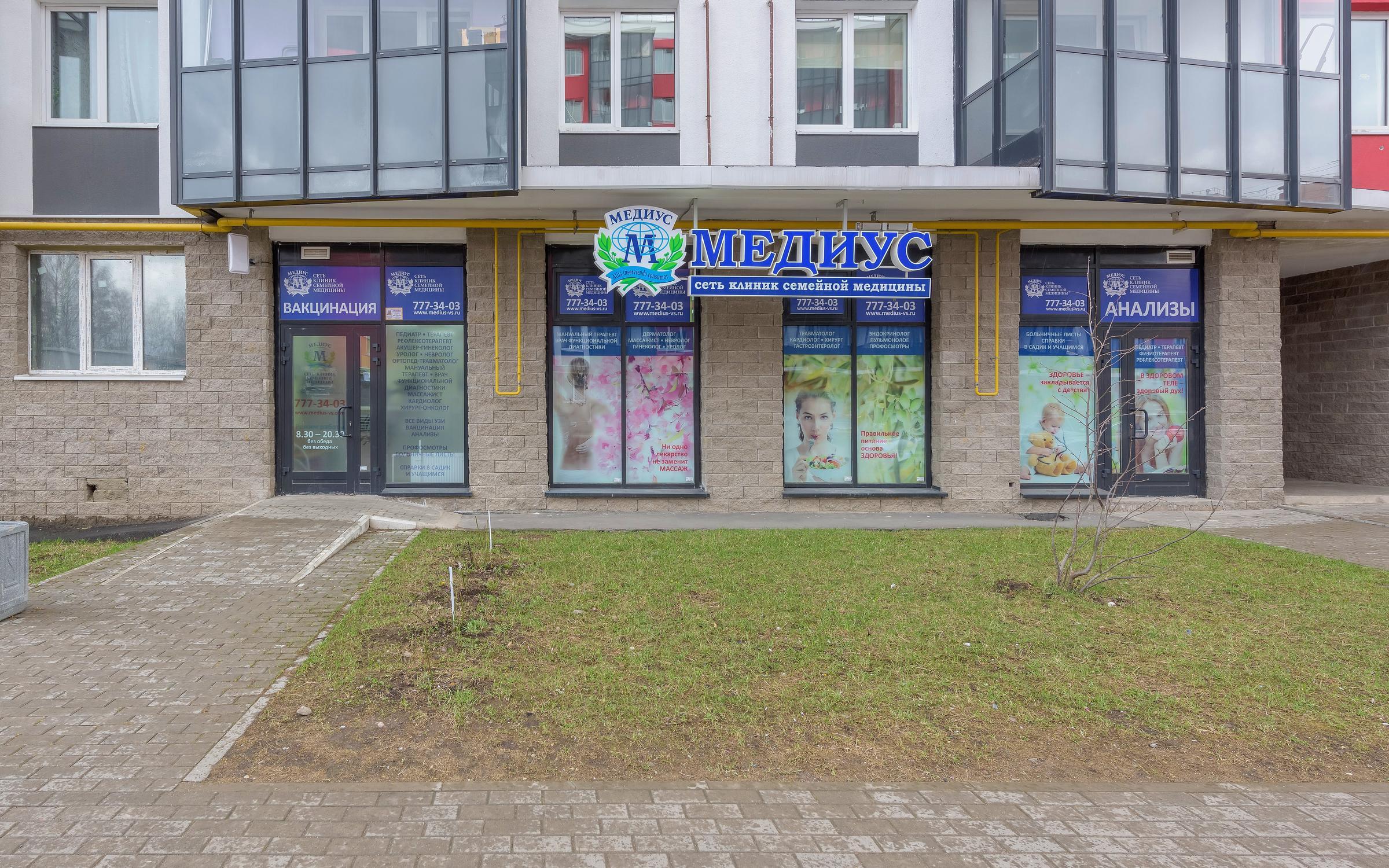 фотография Клиники семейной медицины Медиус на улице Новая в поселке Янино-1