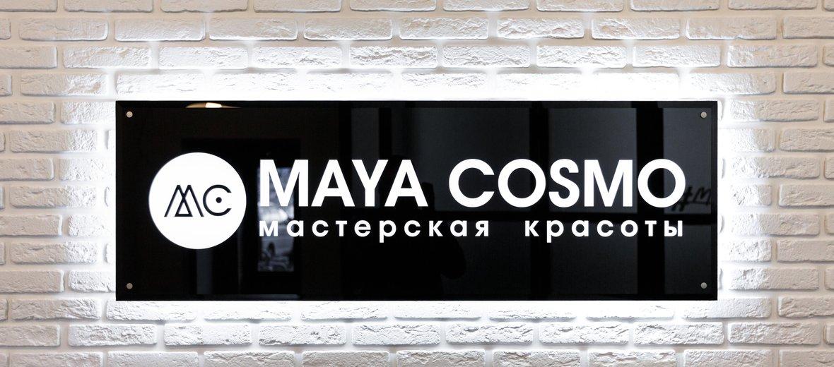 Фотогалерея - Студия эстетической косметологии Maya cosmo на улице Закиева