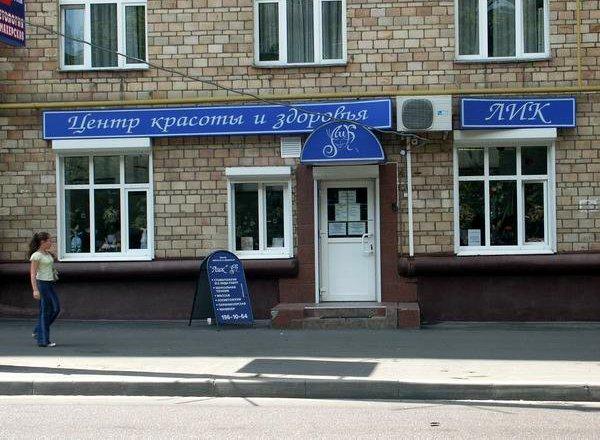фотография Стоматологической клиники Санация на улице Маршала Василевского