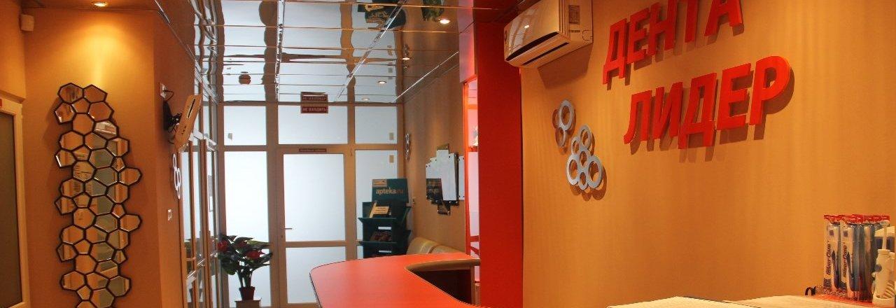 фотография Стоматологической клиники Дента Лидер на Кромской улице