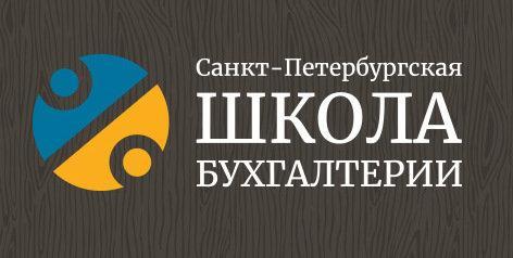 фотография Учебного центра Санкт-Петербургская школа бухгалтерии на Большом проспекте ПС, 43