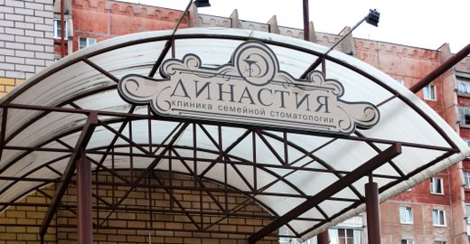 фотография Клиники семейной стоматологии Династия в Дзержинске