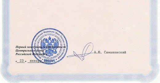 Документы для кредита Водный стадион купить справку 2 ндфл Дорогобужский 2-й переулок