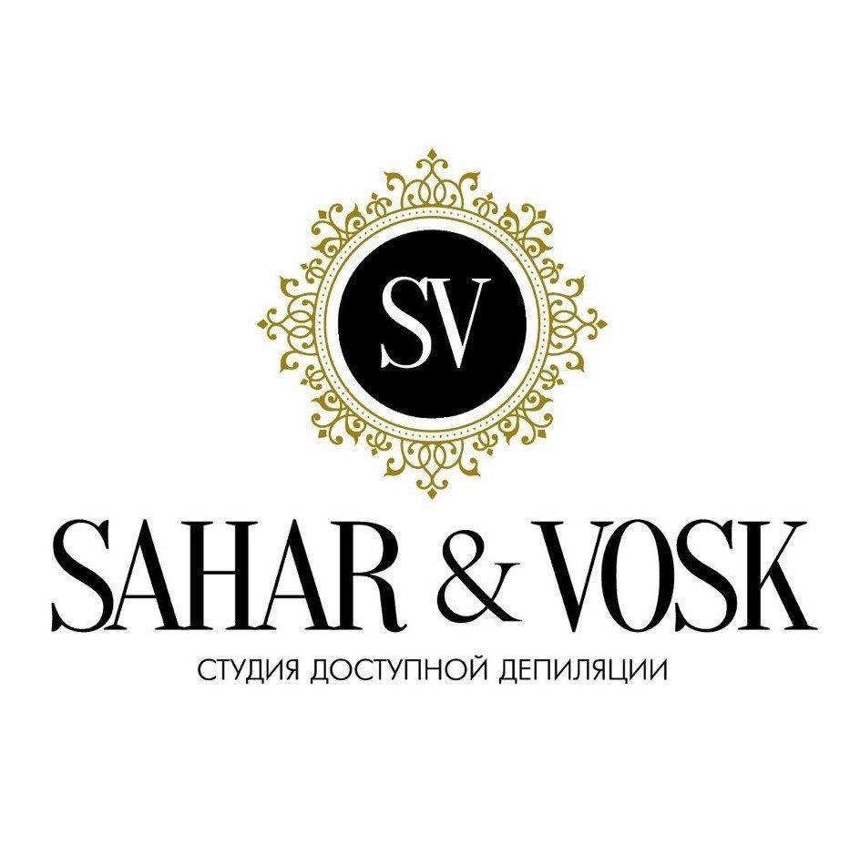 фотография Студии депиляции Sahar&Vosk на проспекте Константина Образцова