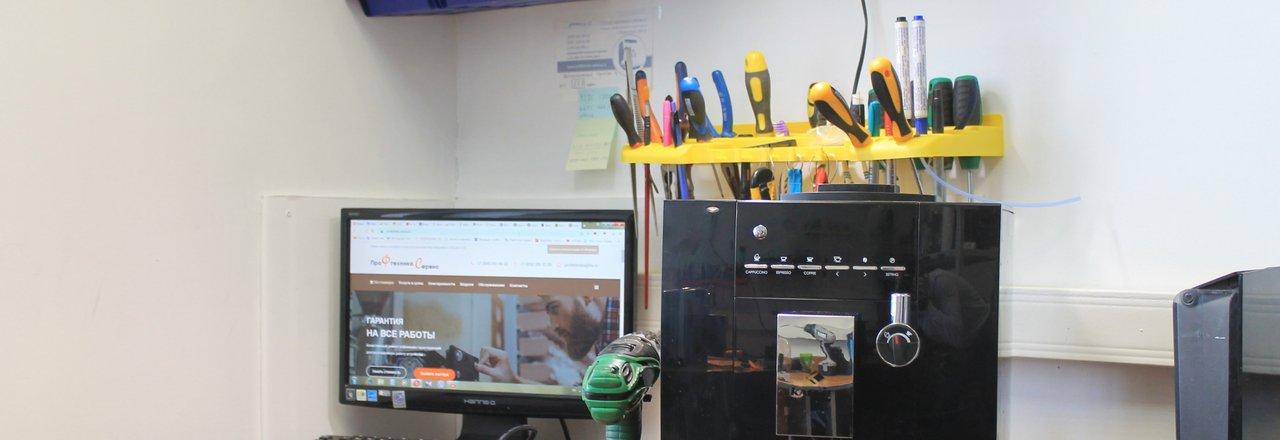 фотография Сервисного центра по ремонту кофемашин Профтехника в Автомобильном проезде