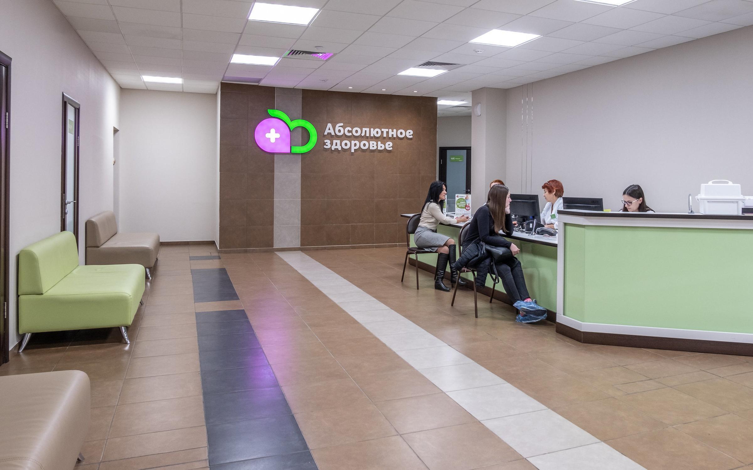 фотография Медицинского центра для всей семьи Абсолютное здоровье на Запорожской улице