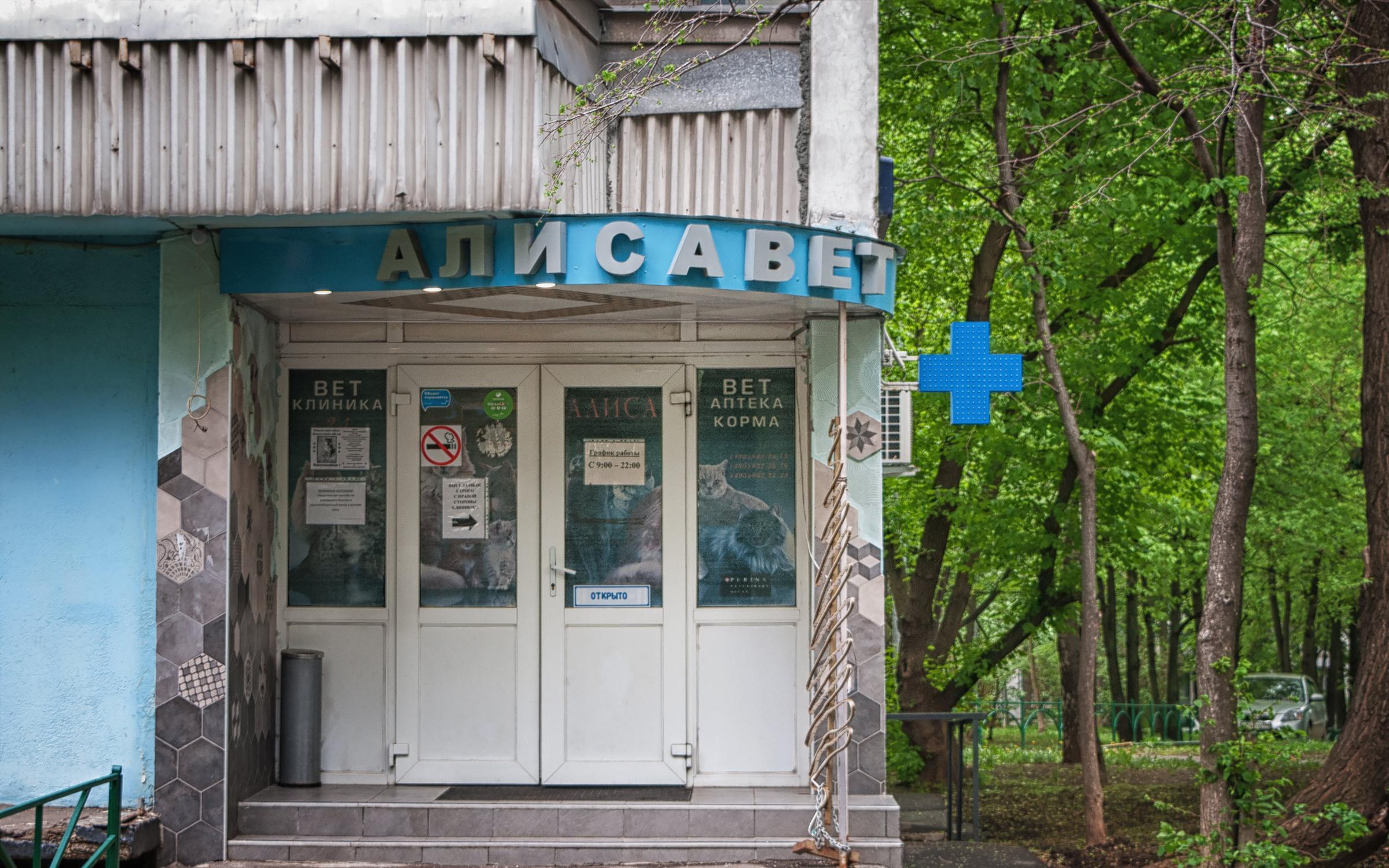 фотография Ветеринарной клиники Алиса на улице Лобачевского