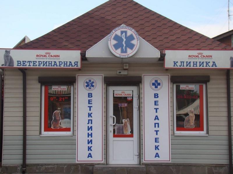 фотография Клиника ветеринарной помощи доктора Зубкова на улице Плиева