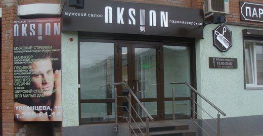 фотография Салона-парикмахерской Oksion на улице Урванцева
