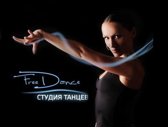фотография Студии танцев Free Dance в Хостинском внутригородском районе