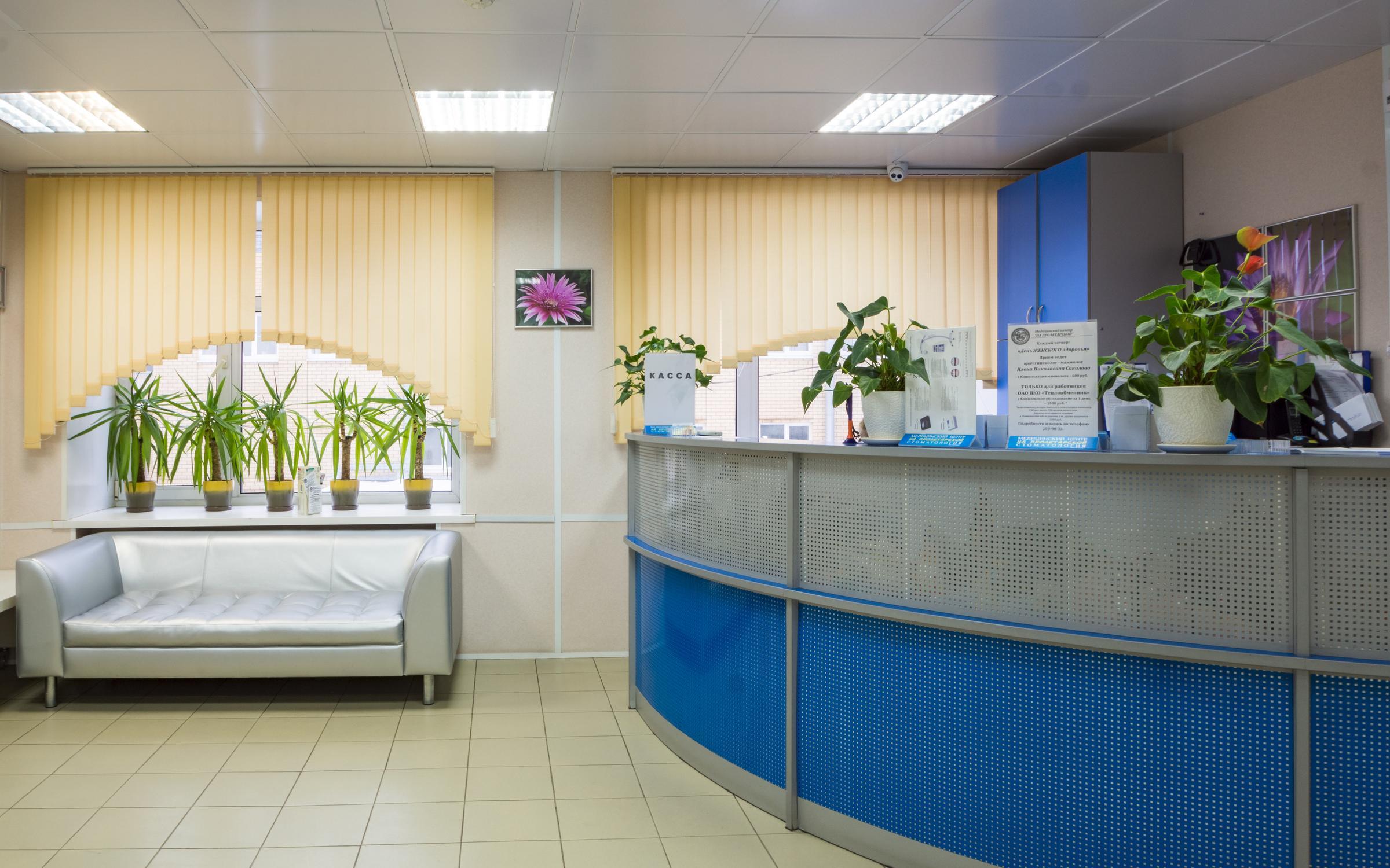 фотография Стоматология и Медицинский центр на Пролетарской в Ленинском районе