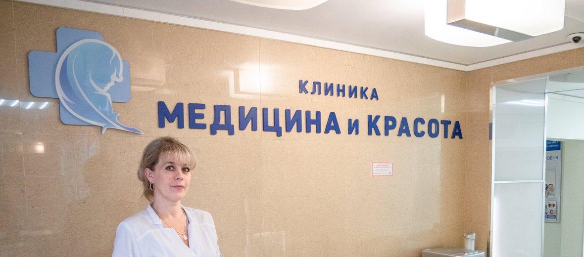 Фотогалерея - Клиника Медицина и Красота на метро Павелецкая