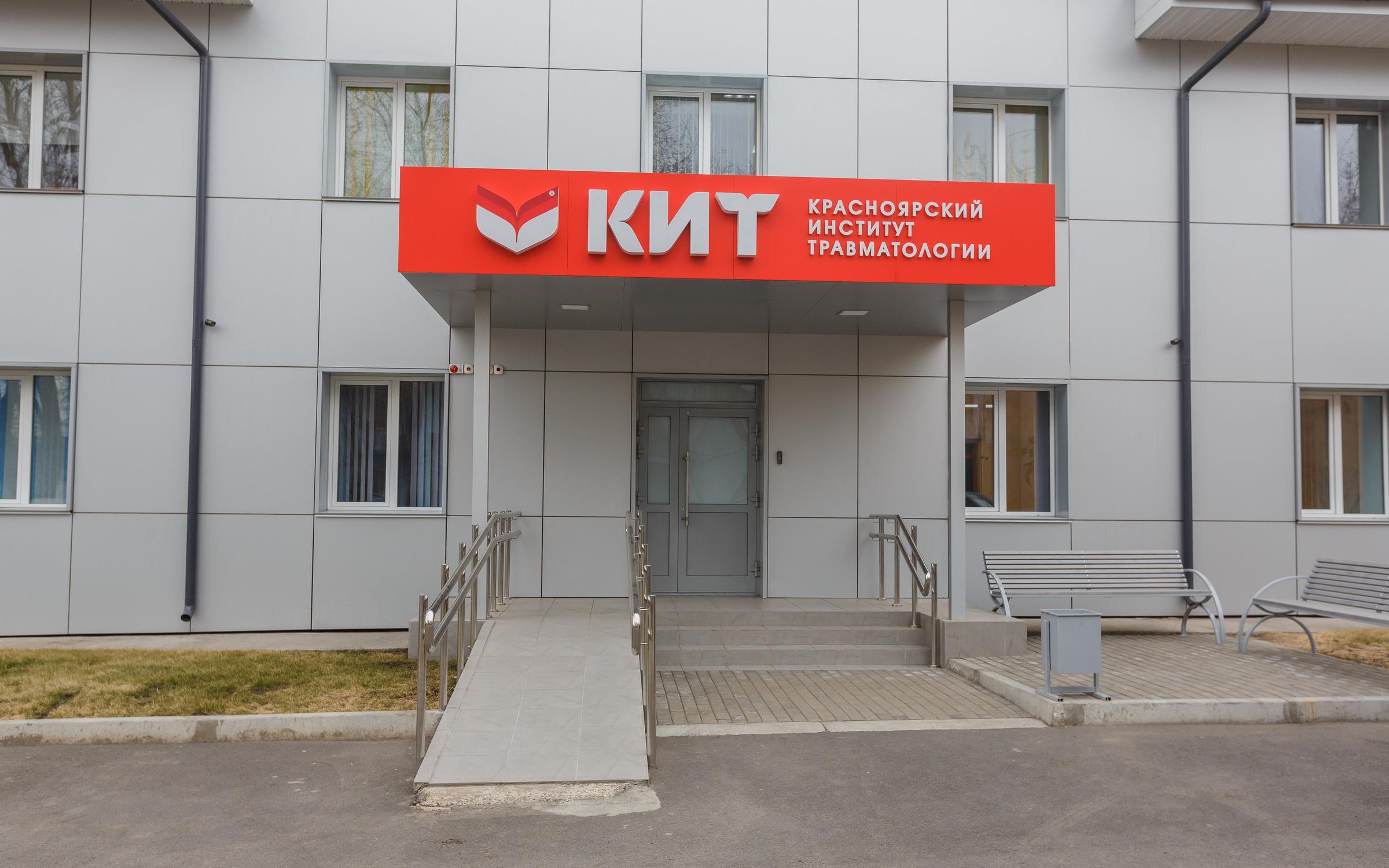 фотография Красноярский институт травматологии КИТ