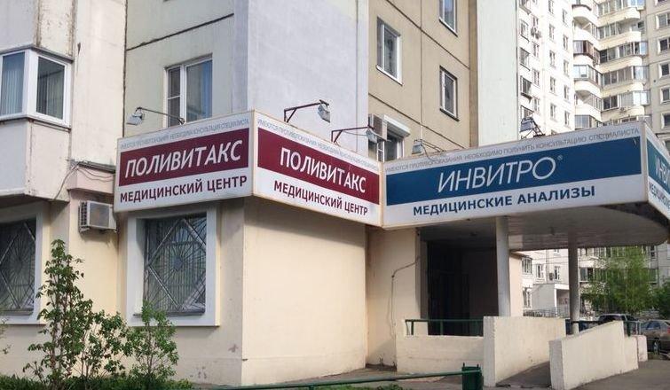 фотография Медицинского центра Поливитакс на Скобелевской улице