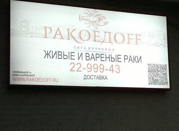 фотография Ракоедоff на Портовой улице