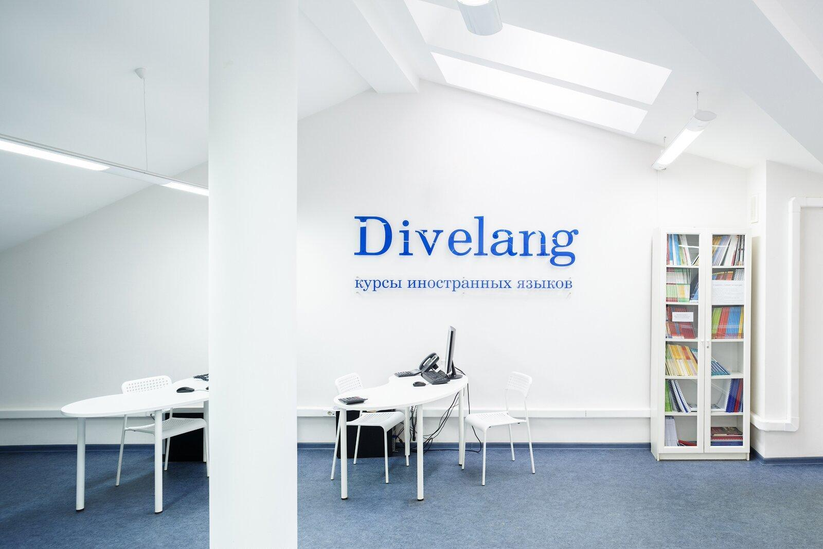 фотография Языковой школы Divelang на метро Тверская