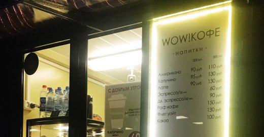 фотография Экспресс-кофейни Wow!кофе на метро Киевская