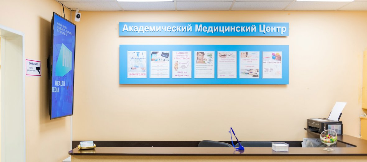 Фотогалерея - Академический Медицинский Центр на улице Академика Королёва
