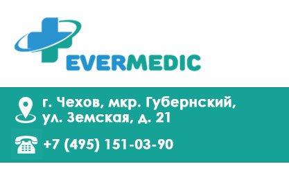 фотография Медицинского центра ЭВЕРМЕДИК на Земской улице в Чехове