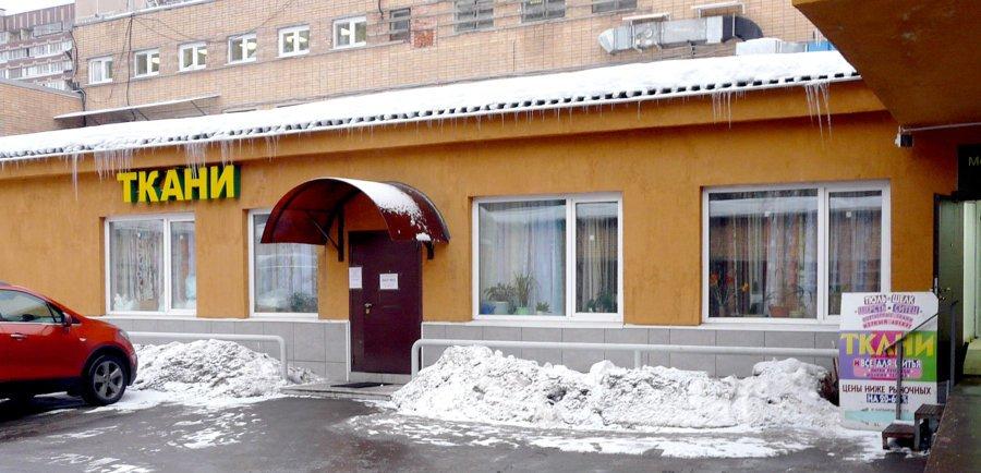 фотография Магазина тканей и швейной фурнитуры Мерный лоскут на Кантемировской улице, 7 к 1