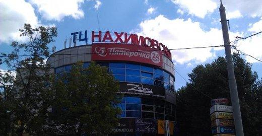 фотография ТЦ Нахимовский на Нахимовском проспекте