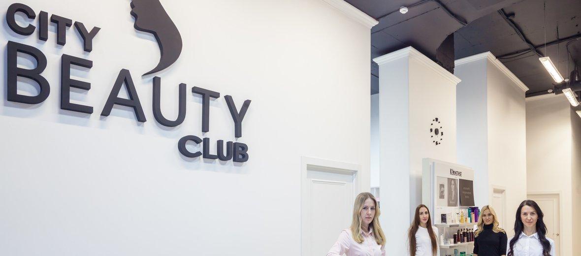 Фотогалерея - Салон красоты City Beauty Club