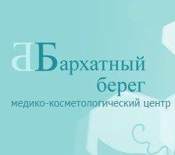 фотография Медицинского косметологического центра Бархатный Берег