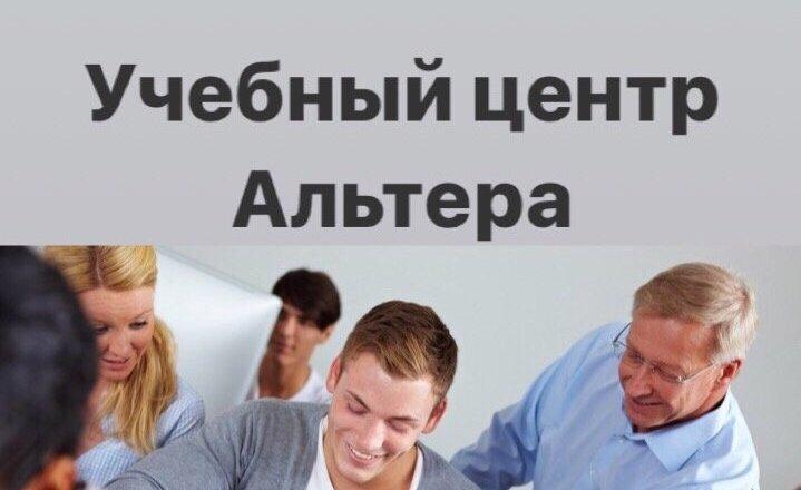 фотография Учебного центра Альтера на улице Некрасова