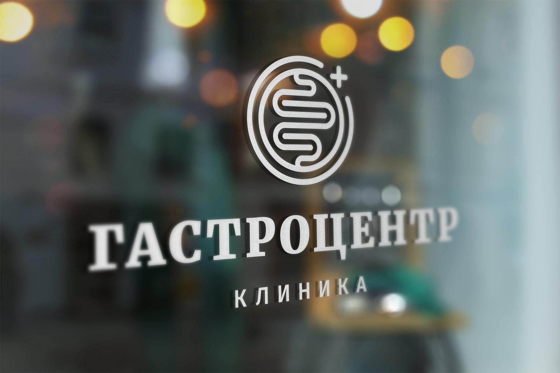 фотография Клиники ГАСТРОЦЕНТР на Комсомольской улице