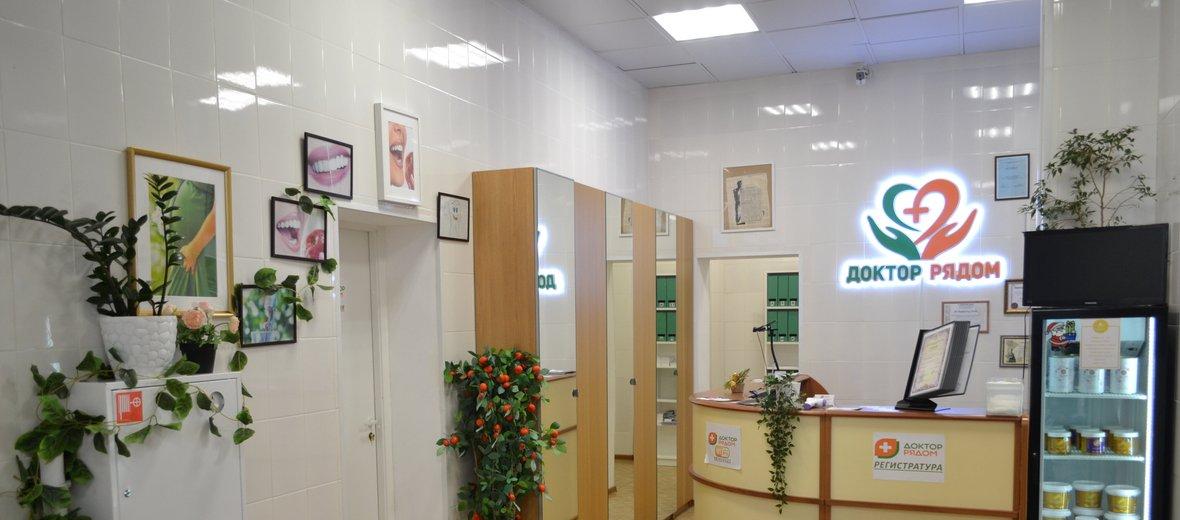 Фотогалерея - Медицинский центр Доктор Рядом на Тарутинской улице