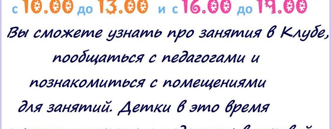 фотография Детского клуба Непоседы на метро Щёлковская