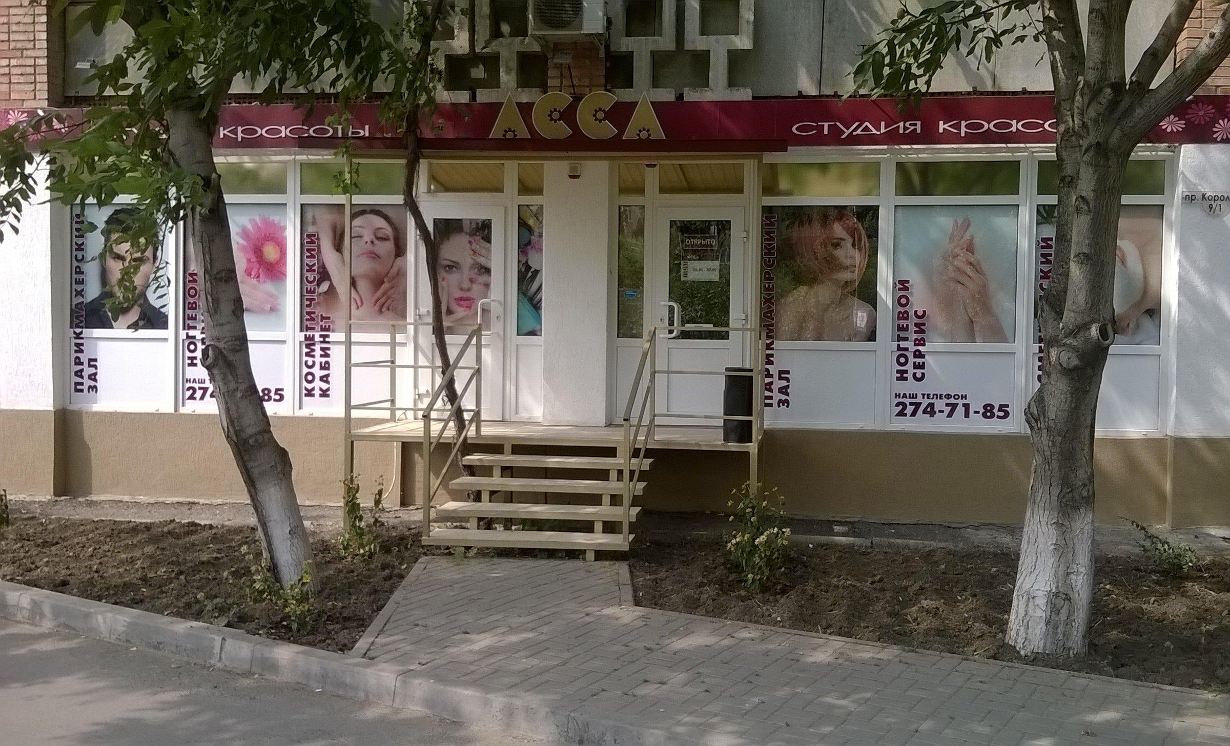 фотография Студии красоты Асса на проспекте Королёва