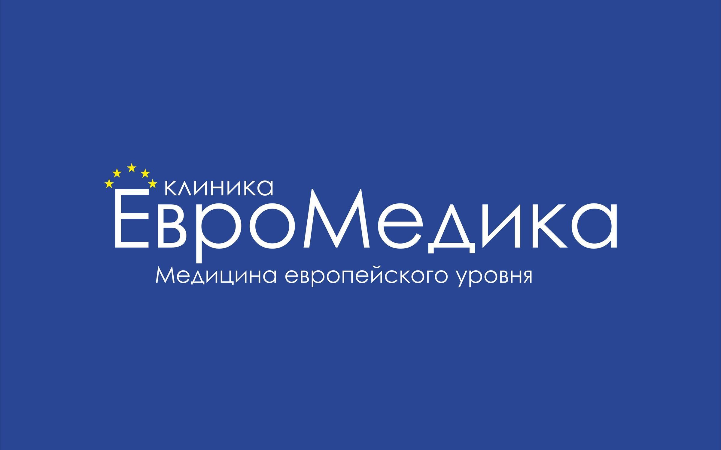 фотография Клиники ЕвроМедика на проспекте Ветеранов