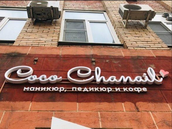 фотография Ногтевой студии Coco Chanail на улице Трифоновская