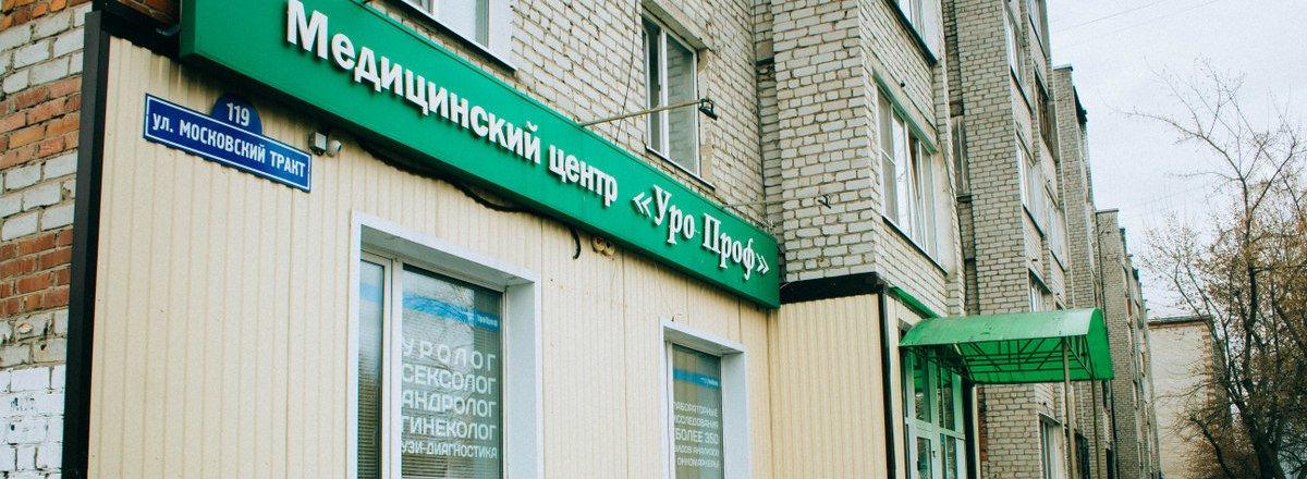 фотография Медицинского центра Уро-Проф на Московском тракте