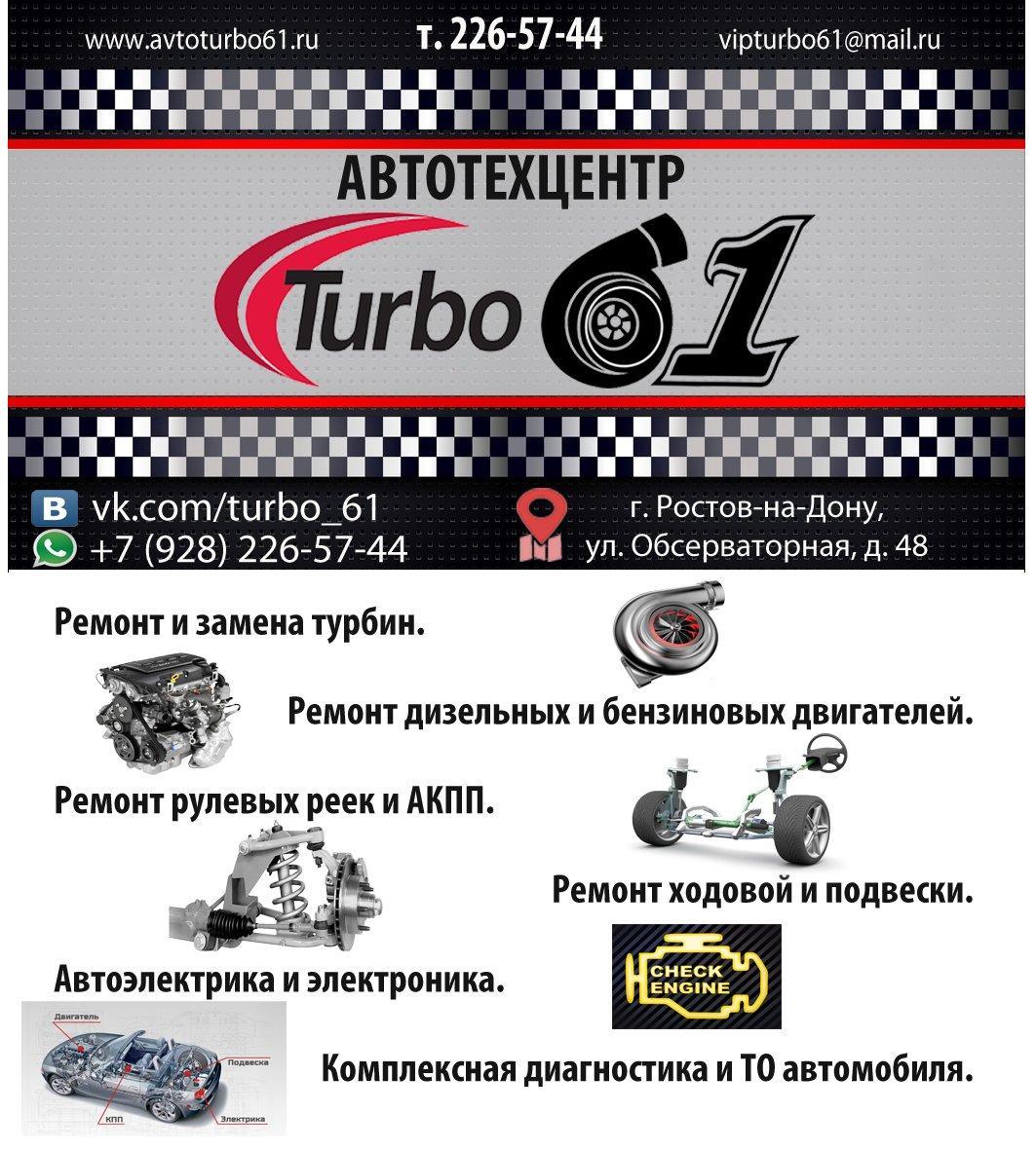 "фотография Автосервиса ""Turbo 61"" на Обсерваторной, 48"