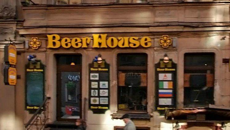фотография Бара Beer House Staff на улице Некрасова