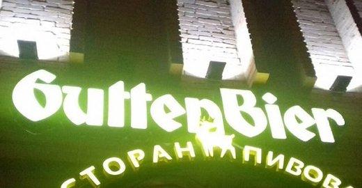 фотография Ресторана-пивоварни GuttenBier на улице Маршала Казакова