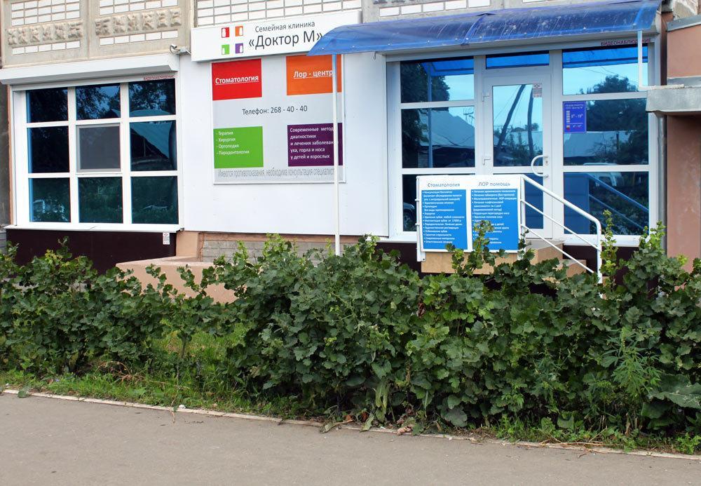 фотография Семейной клиники Доктор М на улице Мориса Тореза