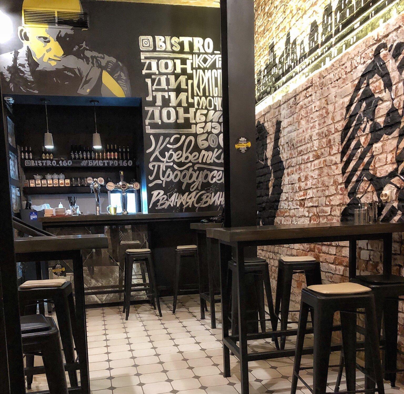 фотография Кафе-бара Бистро#160 в Конном переулке