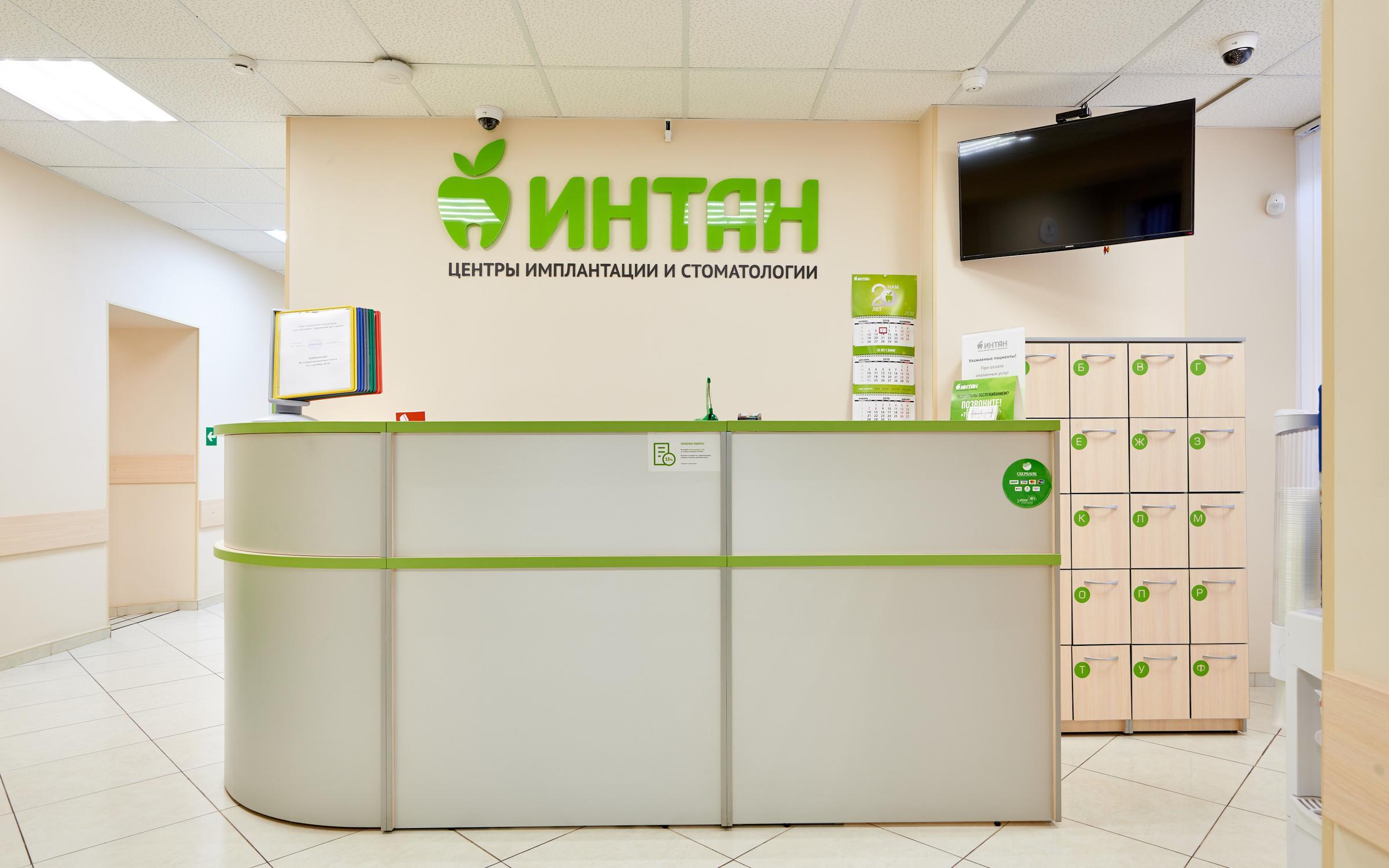 фотография Центра имплантации и стоматологии ИНТАН на Гражданском проспекте