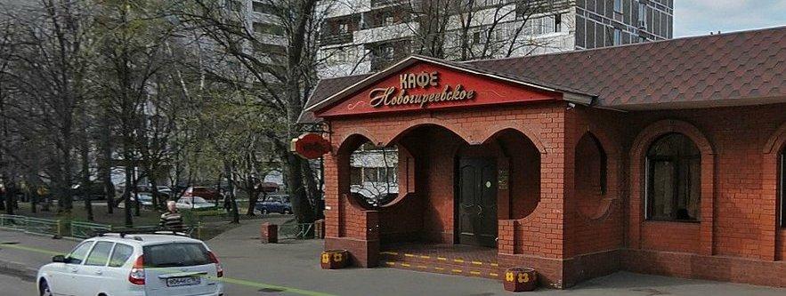 фотография Кафе Новогиреевское в Перово