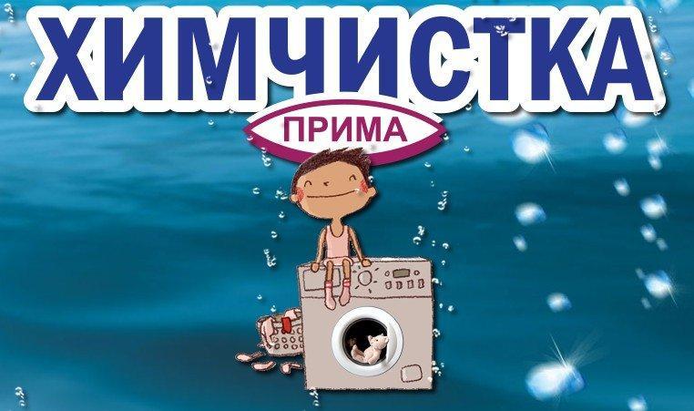 фотография Химчистки-прачечной Прима в Павловском районе
