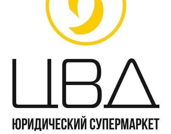 фотография Юридической компании Цвд-омск
